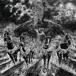 THE DEVIL'S SERMON - Rydwany Ognia (CD)